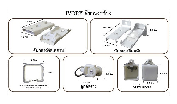 Curtain accessories__Smooth Kacee_Ivory
