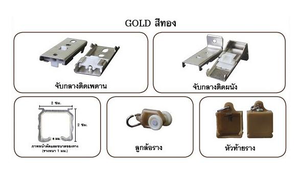 Rod Curtain_Smooth Kacee_Gold