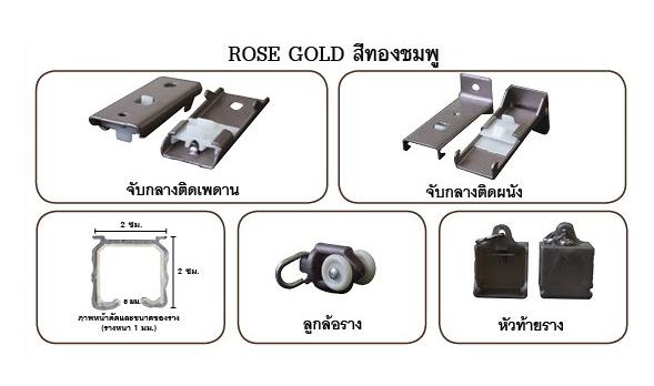 Rod Curtain_Smooth Kacee_Rose Gold