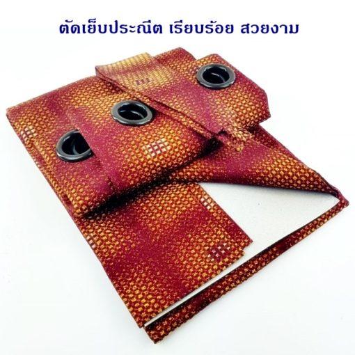 ผ้าม่านสำเร็จรูปสี แดง ทองลายตาราง