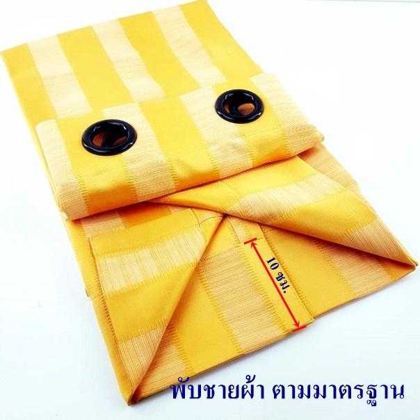 ผ้าม่านสำเร็จลายทาง สีเหลือง