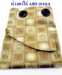 ผ้าม่านสำเร็จลายนเรศสีน้ำตาล ครีมอมเขียว