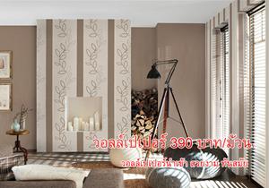 wallpaper วอลเปเปอร์