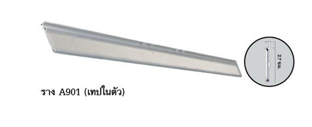 รางดัดโค้ง รุ่น A901