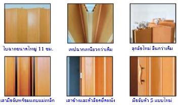 Folding door equipment