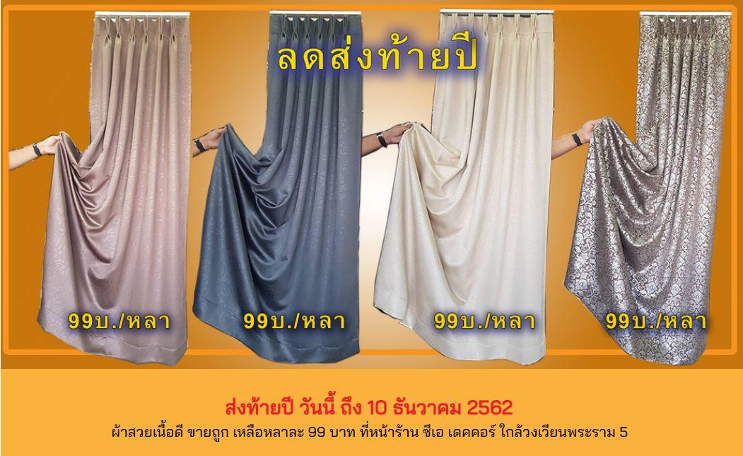 ผ้าม่านราคาถูก 99บาท/หลา